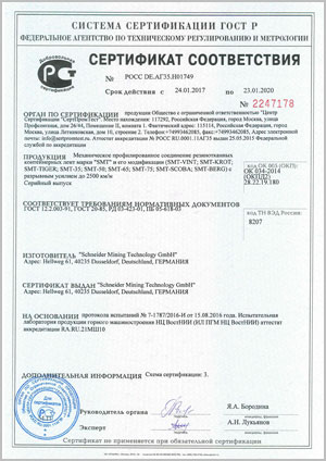 Zertifikat SMT GOST R